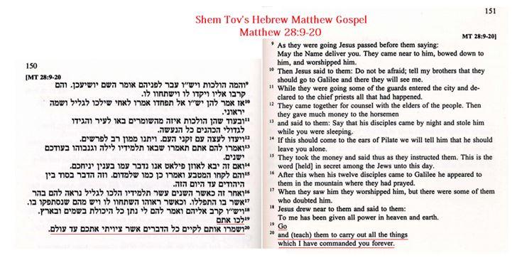 Shem Tov's Matthew Gospel