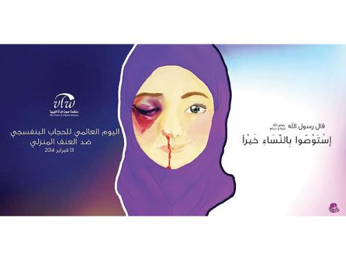 On February 13, Voice of Libyan Women (VLW), is calling on everyone to wear a purple hijab to show their support for International Purple Hijab Day.