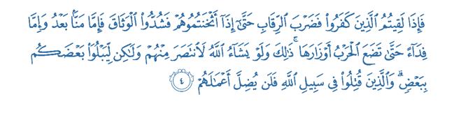 quran 47