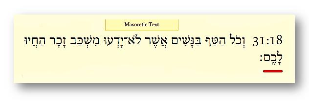 "Hebrew word ""lachem"" (lakham)"