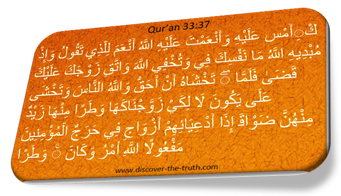 surah33373737