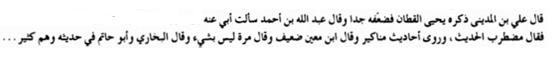 ibn-hajar-1